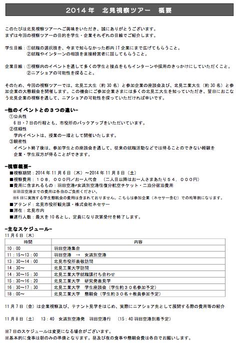 スクリーンショット 2014-09-28 9.31.31